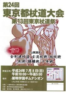 第24回東京都大会パンフレット