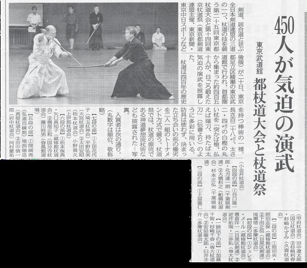 20130724_tokyo_news